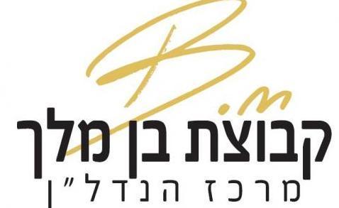 בית לחם הגלילית, ע. יזרעאל ורמת מנשה